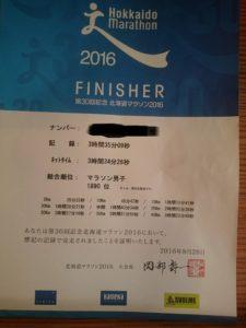 hokkaido_result